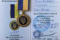 знак Народної Пошани України_30_років_Незалежності України