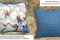 №8 подушка диванна