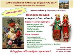 оголошення_виставка1